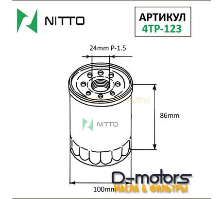 Фильтр масляный NITTO 4TP-123