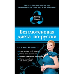 Безглютеновая диета по - русски