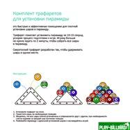 Weekend Комплект трафаретов для установки шаров 57,2мм (пул), интернет-магазин товаров для бильярда Play-billiard.ru. Фото 2