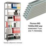 Полки для металлического стеллажа Практик MS, 100х30 см, 7 шт
