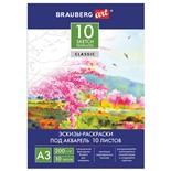 Папка для акварели А3 Brauberg Art Classic, 10 листов, 200 г/м2, с эскизами 111065