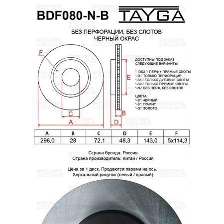 BDF080-N-B - ПЕРЕДНИЕ