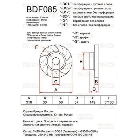 BDF085-D-S - ПЕРЕДНИЕ