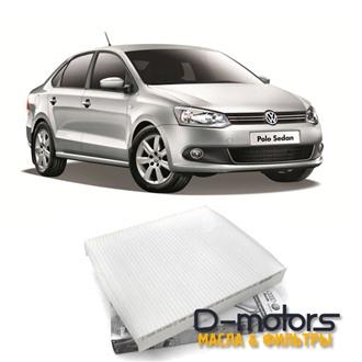 Фильтр салона для VW POLO с 2015г, 1.6 (90, 110 л.с.)
