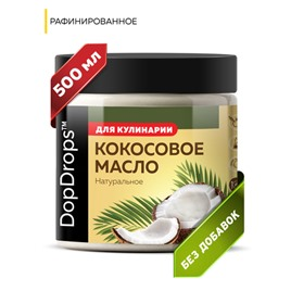 100% Кокосовое масло натуральное высшей степени очистки 500мл.