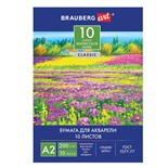 Папка для акварели А2 Brauberg Art Classic Луг 10 листов, 200 г/м2, среднее зерно 111062