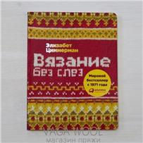 """Книга  """"Вязание без слез"""" Элизабет Циммерман"""