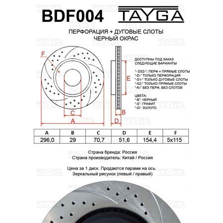 BDF004 - ПЕРЕДНИЕ